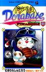 ドラベース ドラえもん超野球(スーパーベースボール)外伝 21 (てんとう虫コミックス) [ むぎわら しんたろう ]