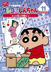 クレヨンしんちゃん TV版傑作選 2年目シリーズ 11 チコク防止作戦だゾ