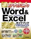 今すぐ使えるかんたん Word&Excel完全ガイドブック