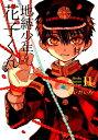 地縛少年花子くん(11) (Gファンタジーコミックス) [ ...