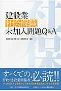 【送料無料】建設業社会保険未加入問題Q&A [ 建設業社会保険未加入問題研究会 ]