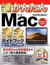 今すぐ使えるかんたんMac完全ガイドブック 困った解決&便利