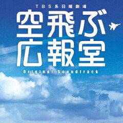 【送料無料】TBS系 日曜劇場 「空飛ぶ広報室」 オリジナル・サウンドトラック [ (オリジナル・...