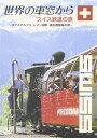 世界の車窓から〜スイス鉄道の旅〜 [ 石丸謙二郎 ]
