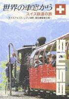 世界の車窓から〜スイス鉄道の旅〜