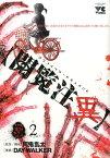 〈閲覧注異〉(2) グラフィック・ドキュメント (ヤングチャンピオンコミックス) [ DAY WALKER ]