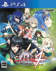 三極姫4 天華繚乱 天命の恋絵巻 PS4版