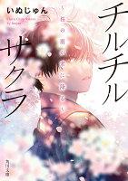 チルチルサクラ 〜桜の雨が君に降る〜(1)