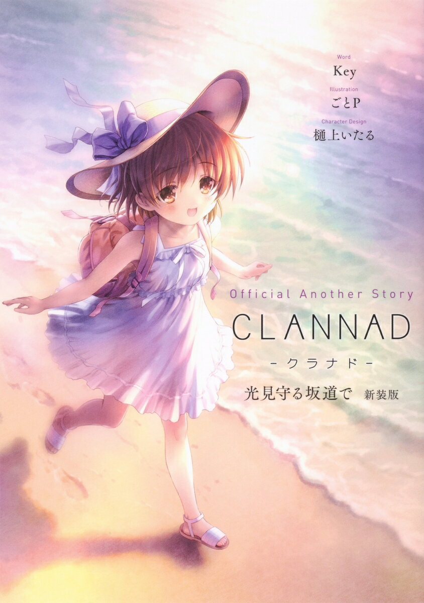 Official Another Story CLANNAD 光見守る坂道で 新装版(1)画像