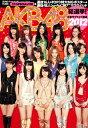 【送料無料】AKB48総選挙!水着サプライズ発表2012