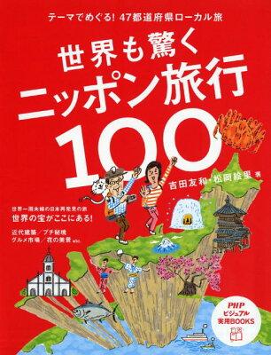 【送料無料】世界も驚くニッポン旅行100 [ 吉田友和 ]