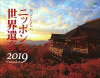 知っておきたい、ニッポンの世界遺産カレンダー 壁掛け(2019)