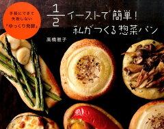 1/2イーストで簡単!私がつくる惣菜パン [ 高橋雅子 ]