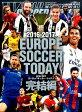 ヨーロッパサッカートゥデイ完結編(2016-2017) (NSK MOOK)