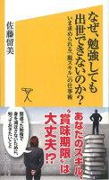 【バーゲン本】なぜ、勉強しても出世できないのか?-ソフトバンク新書