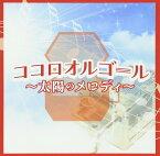 ココロオルゴール〜太陽のメロディー〜 [ オルゴール ]