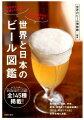 世界と日本のビール図鑑