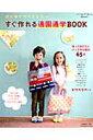 【送料無料】すぐ作れる通園通学BOOK