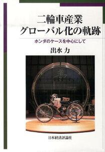 【送料無料】二輪車産業グローバル化の軌跡 [ 出水力 ]