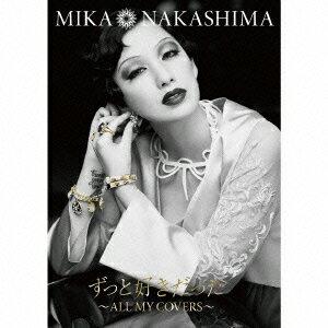 【送料無料】ずっと好きだった〜ALL MY COVERS〜(初回生産限定盤CD+DVD) [ 中島美嘉 ]