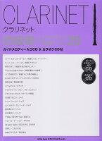 クラリネット初級者のレベルアップ名曲ベスト20