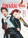 OWARAI Bros.(Vol.2) 特集:EXIT (T