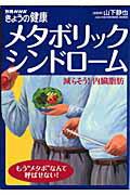 【バーゲン本】メタボリックシンドローム