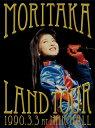 森高ランド・ツアー1990.3.3 at NHKホール (Blu-ray+2CD) 【Blu-ray】 [ 森高千里 ]