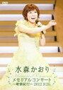 メモリアルコンサート〜歌謡紀行〜2012.9.25. [ 水森かおり ]