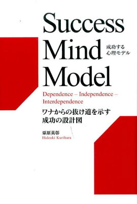「成功する心理モデル ワナからの抜け道を示す成功の設計図」の表紙