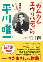 「カムカムエヴリバディ」の平川唯一 戦後日本をラジオ英語で明るくした人 (PHP文庫) [ 平川 洌 ]