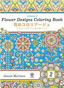 花のコロリアージュ(volume 2)