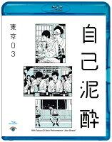 第19回東京03単独公演『自己泥酔』【Blu-ray】