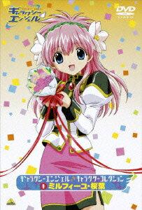 ギャラクシーエンジェル キャラクターコレクション 1 ミルフィーユ・桜葉画像