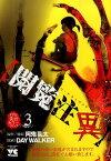 〈閲覧注異〉(3) グラフィック・ドキュメント (ヤングチャンピオンコミックス) [ DAY WALKER ]