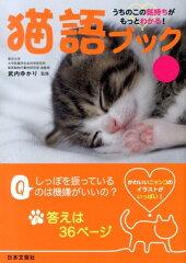 【送料無料】猫語ブック [ 武内ゆかり ]