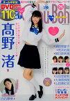 Chu→Boh(Vol.83) 特集:ちょこっとLOVE〜ふるえるよ唇、あったまるねハート。 (海王社ムック)