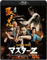 イップ・マン外伝 マスターZ【Blu-ray】