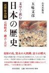 文学で読む日本の歴史 近世社会篇 [ 五味 文彦 ]