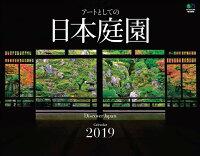 アートとしての日本庭園カレンダー 壁掛け(2019)