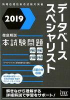 データベーススペシャリスト徹底解説本試験問題(2019)