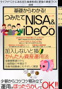 基礎からわかる!つみたてNISA&iDeCo ライフイベント