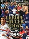 ヨーロッパサッカー・トゥデイシーズン開幕号(2017-2018) (NSK MOOK WORLD SOCCER DIGEST)