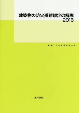 建築物の防火避難規定の解説(2016) [ 日本建築行政会議 ]