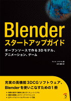 Blenderスタートアップガイド