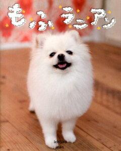 【楽天ブックスならいつでも送料無料】もふラニアン [ ichijiku ]
