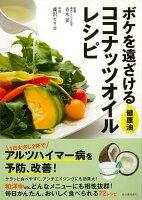 【バーゲン本】ボケを遠ざける健康油ココナッツオイルレシピ