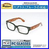 DULTON PCグラス(ブルーライトカット) PW014DBR