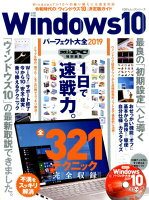 Windows10パーフェクト大全(2019)