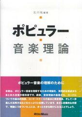 【送料無料】ポピュラー音楽理論 改訂版 [楽譜] [ 北川祐 ]